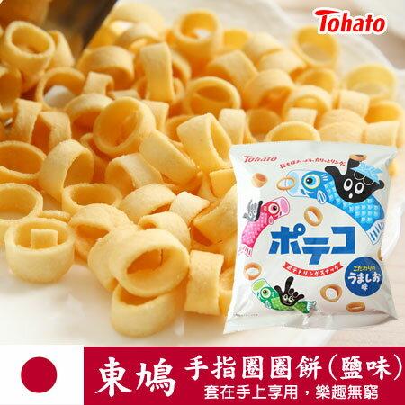 日本Tohato東鳩手指圈圈餅(鹽味)78g超夯馬鈴薯圈大創熱賣圈圈餅餅乾空心餅乾【N100312】