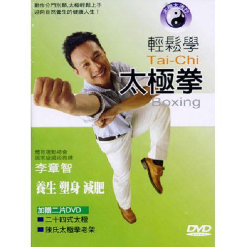 輕鬆學太極拳DVD (2片裝)