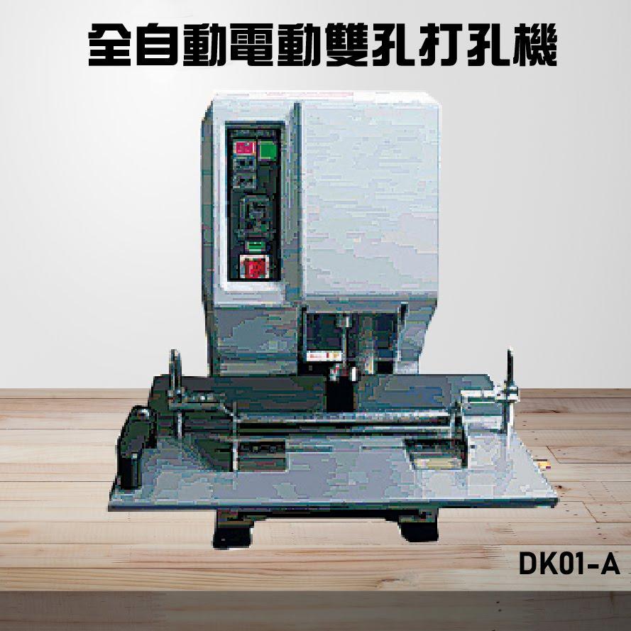 【辦公事務機器嚴選】Resun DK01-A 全自動電動打孔機 打孔 包裝 膠裝 打孔機 印刷 辦公機器