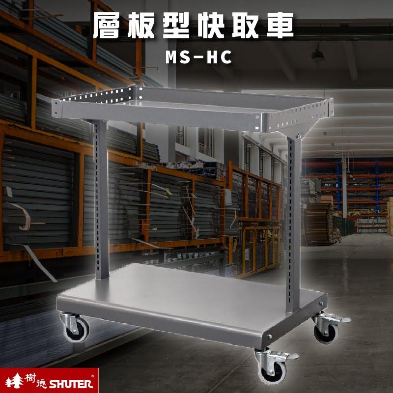 ~ 零件櫃~ MS~HC 層板型快取車 工業效率車 零件櫃 工具車 快取車 工廠 車行 車