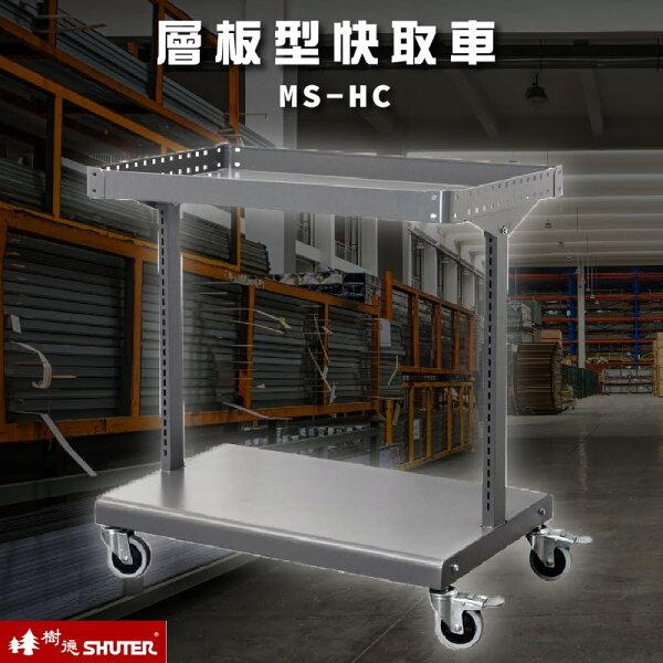 【超值精選零件櫃】MS-HC層板型快取車工業效率車零件櫃工具車快取車工廠車行車庫零件收藏箱必備