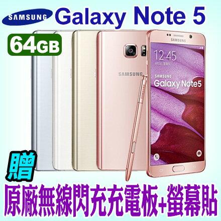 SAMSUNG GALAXY Note 5 64GB 智慧型手機 贈原廠無線閃充充電板+螢幕貼+0利率+免運費