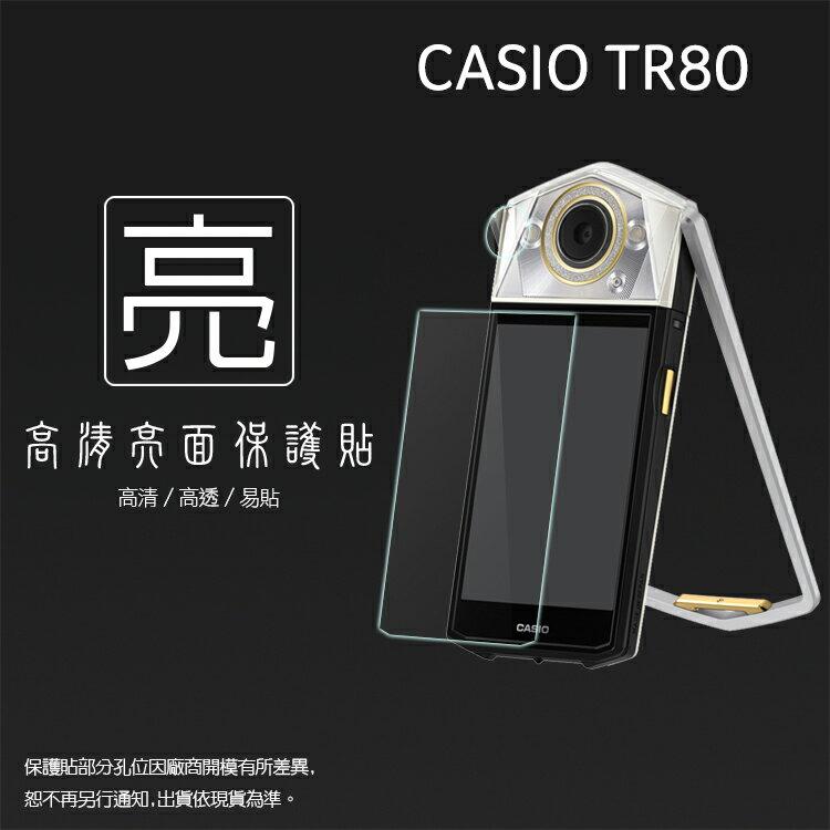 亮面螢幕保護貼 卡西歐 CASIO EX-TR80 鏡頭+螢幕 自拍神器 保護貼 軟性 高清 亮貼 亮面貼 保護膜