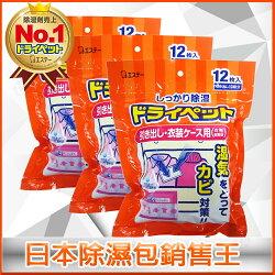 日本熱銷NO.1 ST雞仔牌 吸濕小包 除濕包 抽屜衣櫃用12入/包 (3包組)