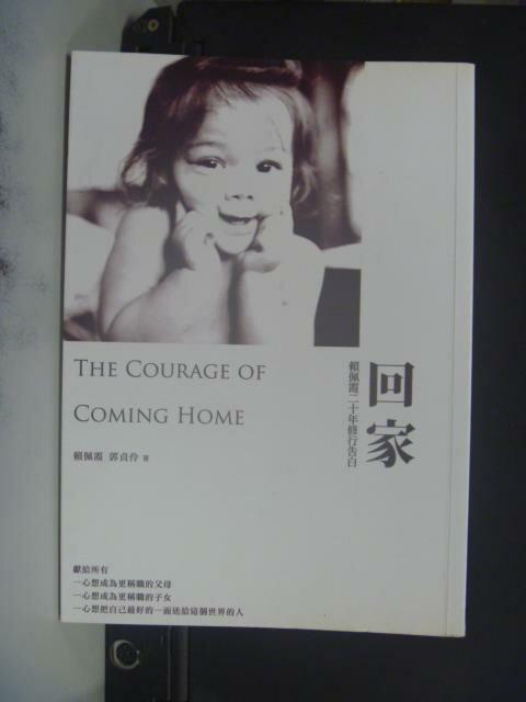 【書寶二手書T2/家庭_OFB】回家:賴佩霞二十年修行告白_郭貞伶