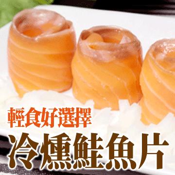 【日丸水產】鮮嫩冷燻智利鮭魚片6包 (每包100G±10%)