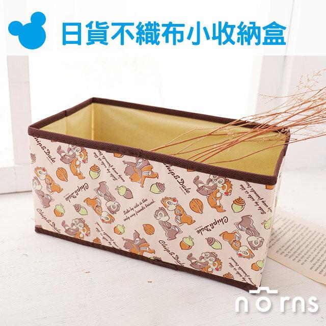 NORNS【日貨不織布小收納盒 奇奇蒂蒂】迪士尼 居家 雜物盒 整理 收納箱 花栗鼠 長型 可摺疊