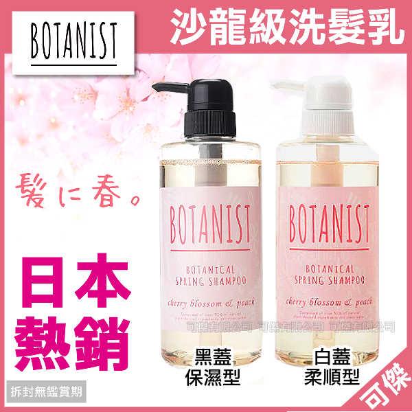可傑 BOTANIST 沙龍級 90%天然植物成份 櫻花 洗髮精 洗髮乳 春季限定版 黑蓋/白蓋 490ml 樂天熱銷第一!