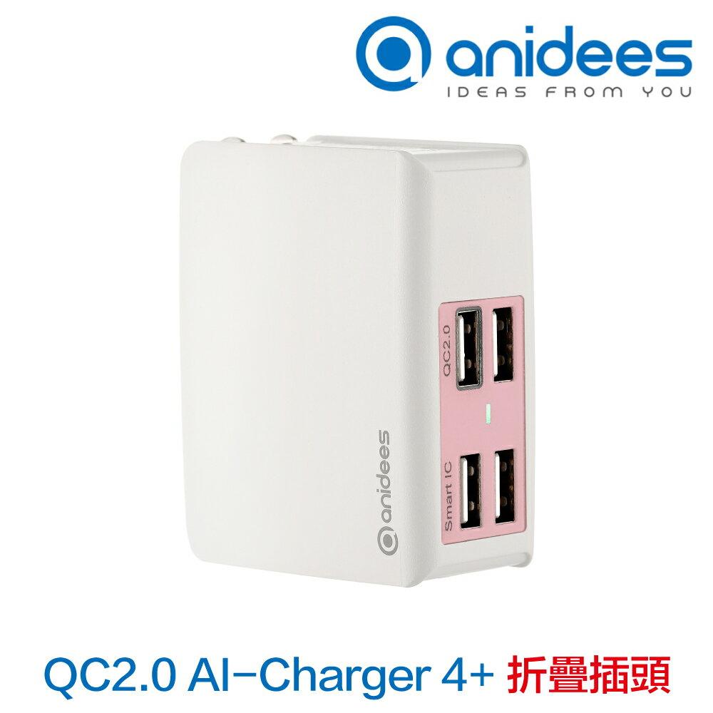 ◤限時特價◢ anidees 安億迪 QC2.0 AI-Charger 4+ 攜帶型智能電源充電器 - 粉色 (折疊插頭)