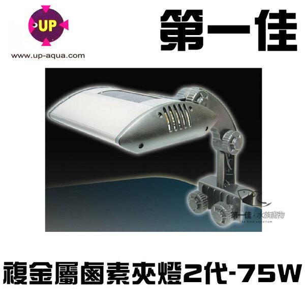 [第一佳水族寵物]台灣UP雅柏HQI複金屬鹵素夾燈2代-75W免運