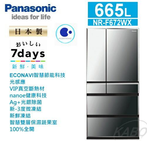 <br/><br/>  【佳麗寶】-(Panasonic國際牌)665L六門日本進口鏡面變頻ECO NAVI冰箱【NR-F672WX】<br/><br/>