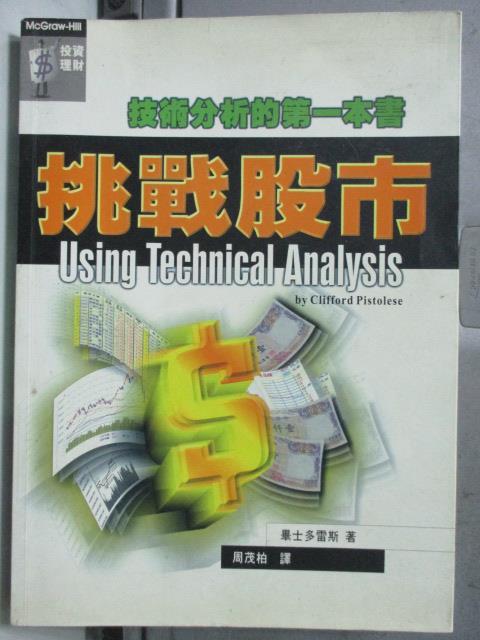 ~書寶 書T3/股票_HIO~挑戰股市:技術分析的第一本書_克里佛‧畢士多雷斯  原著
