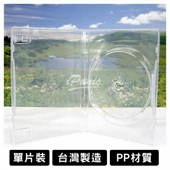 台灣製造 DVD盒 光碟盒 CD DVD 單片裝 保存盒 透明 14mm PP材質 光碟保存盒 CD盒