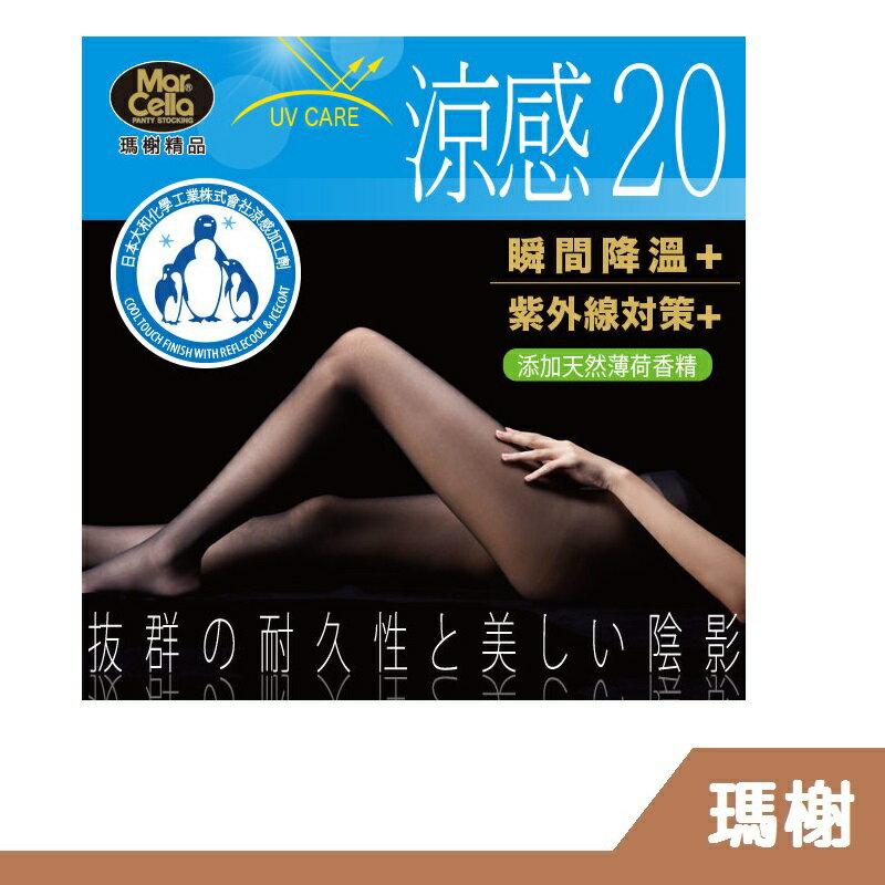 【RH shop】瑪榭襪品 無痕薄手20 透明防爆線 抗UV涼感絲襪 MA-12601