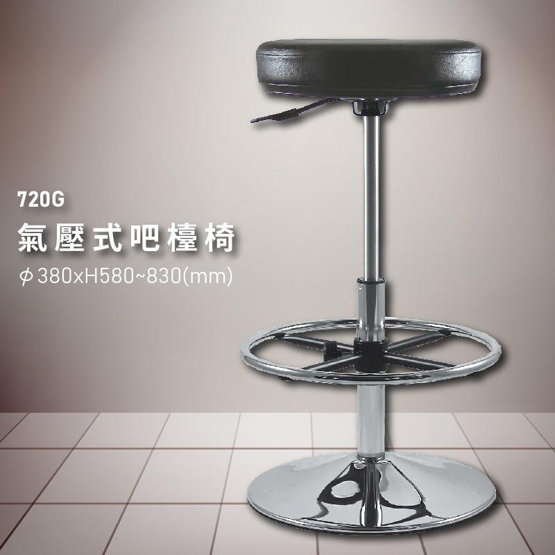 各式好椅~【大富】720G 氣壓式吧檯椅 (櫃檯椅/高腳椅/辦公椅/吧台椅/椅子/可調式/酒吧)