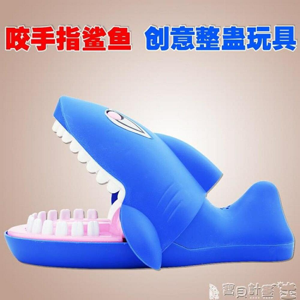 抖音玩具 抖音小鱷魚鯊魚玩具按牙齒玩具 咬手指整蠱整人兒童成人親子互動JD BBJH 1