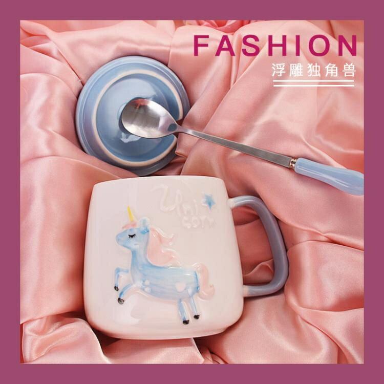 馬克杯 超可愛少女馬克杯帶蓋勺陶瓷杯子創意個性潮流家用情侶水杯咖啡杯