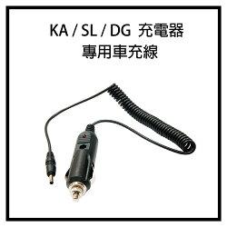 攝彩@Kamera 佳美能 充電器專用車充線,適用佳美能全系列充電器 KA/SL/DG充電器 專用車充線