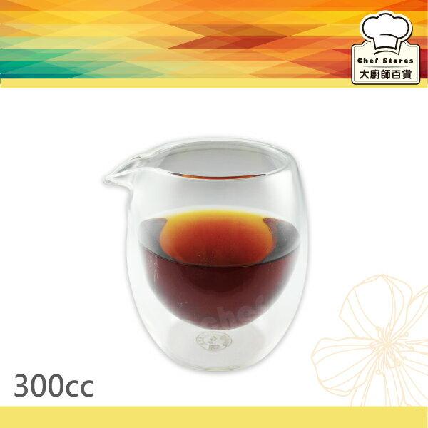 雙層隔熱玻璃茶海300cc泡茶分享杯公杯~大廚師