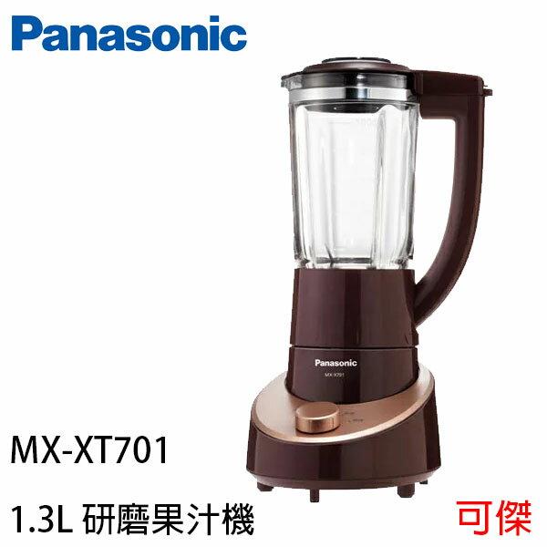 Panasonic 1.3公升 隨行杯果汁機 MX-XT701 果汁機 可傑