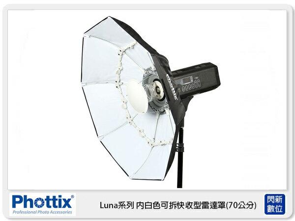 PhottixLuna系列內銀色可折快收型雷達罩附柔光布70公分82750(公司貨)
