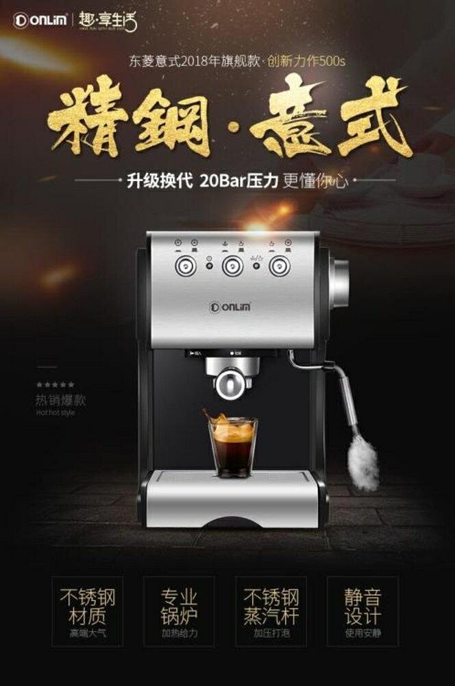 咖啡機 Donlim/東菱 DL-KF500S 咖啡機家用全半自動意式商用蒸汽式打奶泡 MKS免運 清涼一夏钜惠