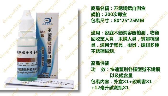 昇瑋鋁窗五金 KE008 不銹鋼測試劑 鋼錳測劑 不锈钢檢測藥水 不銹鋼檢測液 304試劑快速檢測液 不鏽鋼測試劑