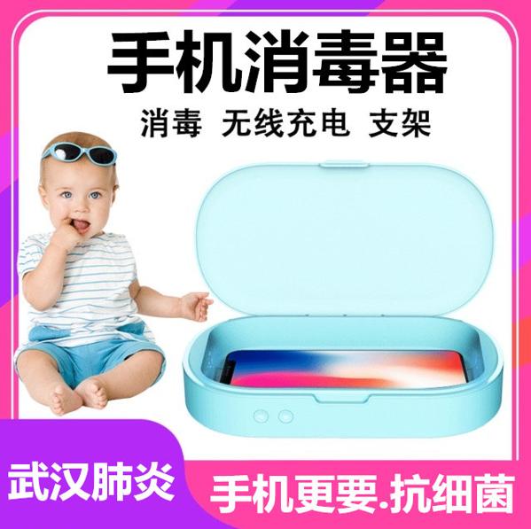 新款紫外線手機口罩消毒盒無線USB充電n95消毒機kn95殺菌清洗多功能病毒殺毒 居樂坊生活館