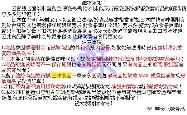 (日本) 三幸 夏季限定鹽味雪宿 1包 65 公克 特價 55 元【4901626057873】 2
