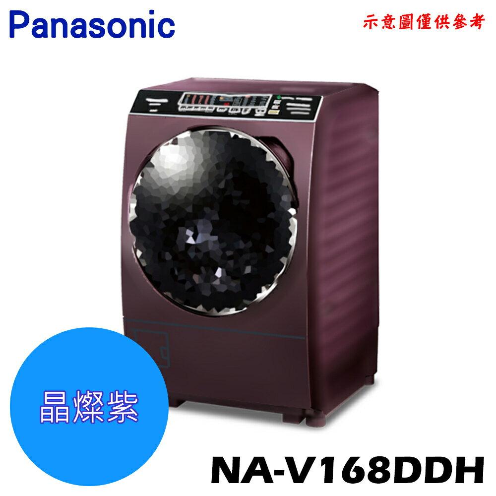 雙重送★【Panasonic國際】15KG洗脫烘滾筒變頻洗衣機 NA-V168DDH【三井3C】