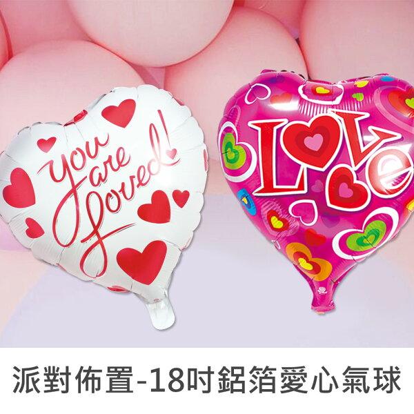 珠友DE-03141派對佈置-18吋鋁箔微笑氣球浪漫歡樂場景裝飾會場佈置