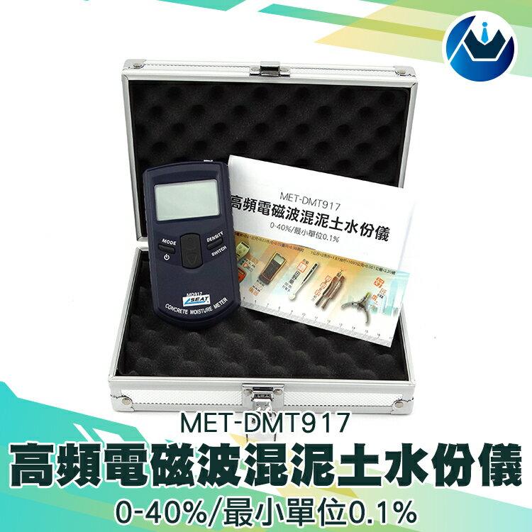 『頭家工具』(0-40%) 高頻電磁波混泥土水份儀 牆體地面 瓷磚混凝土水分儀 含水率 水份檢測試 牆壁水泥水分儀 MET-DMT917
