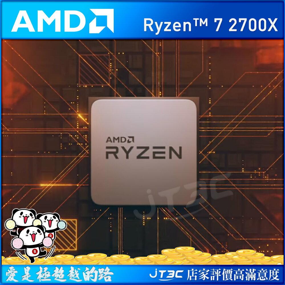 【滿3千15%回饋】AMD 八核 Ryzen 7 2700X 3.7GHz(Turbo 4.35GHz)/8C16T/快取20MB/105W/代理商三年保固※回饋最高2000點