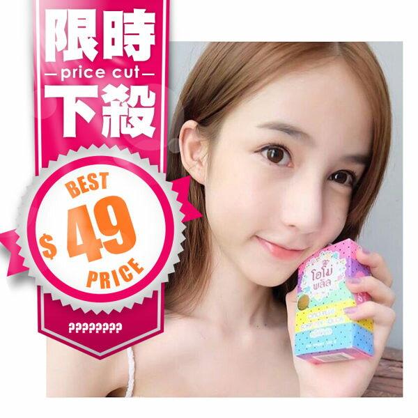 泰國OmoWhitePlus彩虹水果皂(100g)【庫奇小舖】