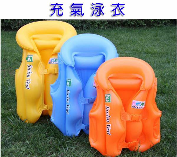 【省錢博士】充氣泳衣  /  兒童升級防漏氣游泳衣 - 限時優惠好康折扣