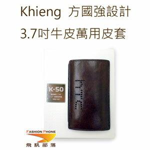 方國強設計 Khieng HTC星光閃耀雙向牛皮手機套 適用 3.7吋以下手機