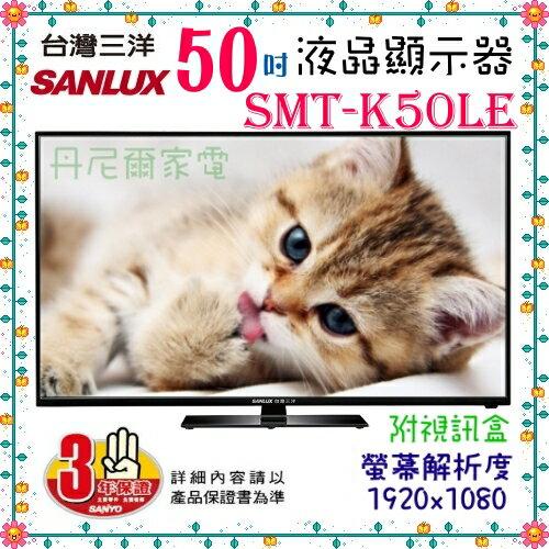 【台灣三洋SANLUX 】50型LED背光液晶電視 《SMT-K50LE》含視訊盒 176度超廣角水平可視角度