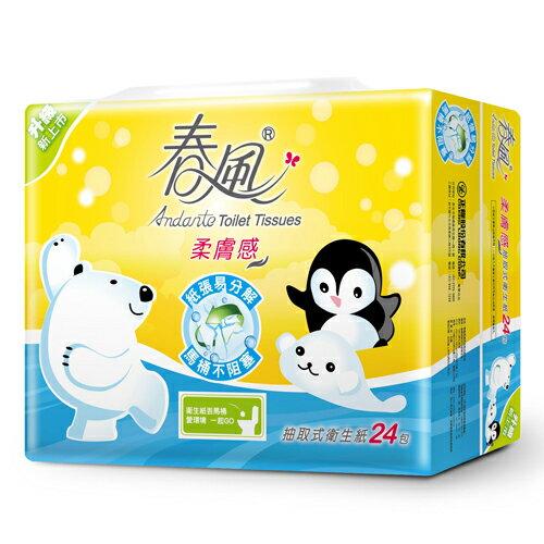 春風極地冰紛抽取式衛生紙110抽*24包【愛買】