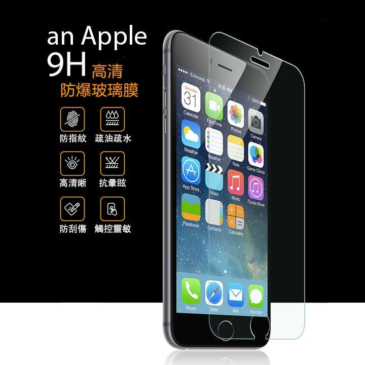 9H 非滿版 高清 鋼化玻璃膜 送貼膜神器。iPhone 5s SE 6 6s 7 7 + 蘋果 貼膜 非全屏 鋼化膜