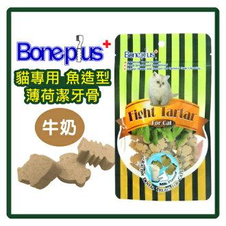 【力奇】BP貓專用魚造型薄荷潔牙骨-牛奶70g(BP-311-6070W)-110元>可超取(D912G02)