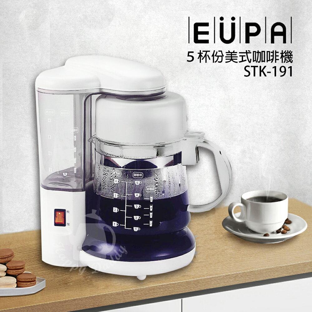 【優柏EUPA】 5人份 美式咖啡機STK-191