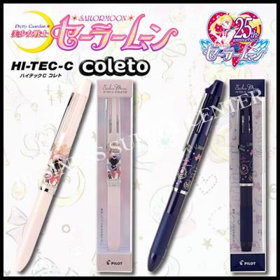 PILOT 百樂 HI-TEC-C coleto 美少女戰士25周年高級變芯筆管隱藏版
