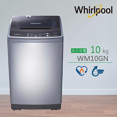 【含基本安裝+舊機回收】惠而浦 Whirlpool 10公斤 直立式 洗衣機 省水 節能 公司貨 WM10GN 10kg