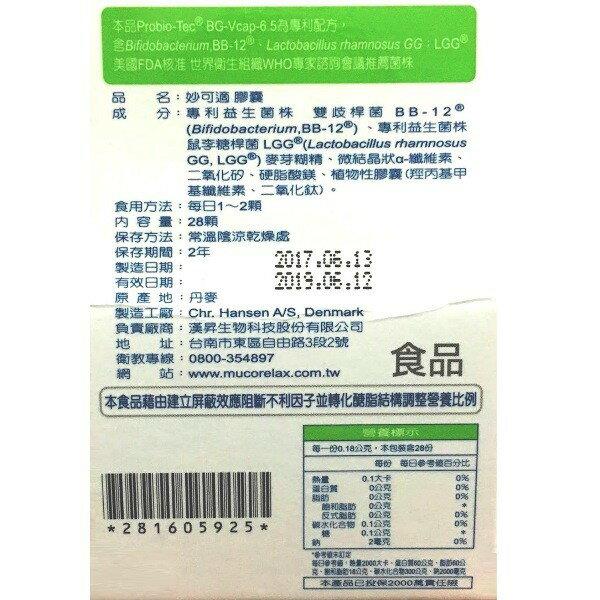 漢昇生技 妙可適 LGG+BB12 益生菌膠囊 (28粒/盒) 丹麥製造【杏一】