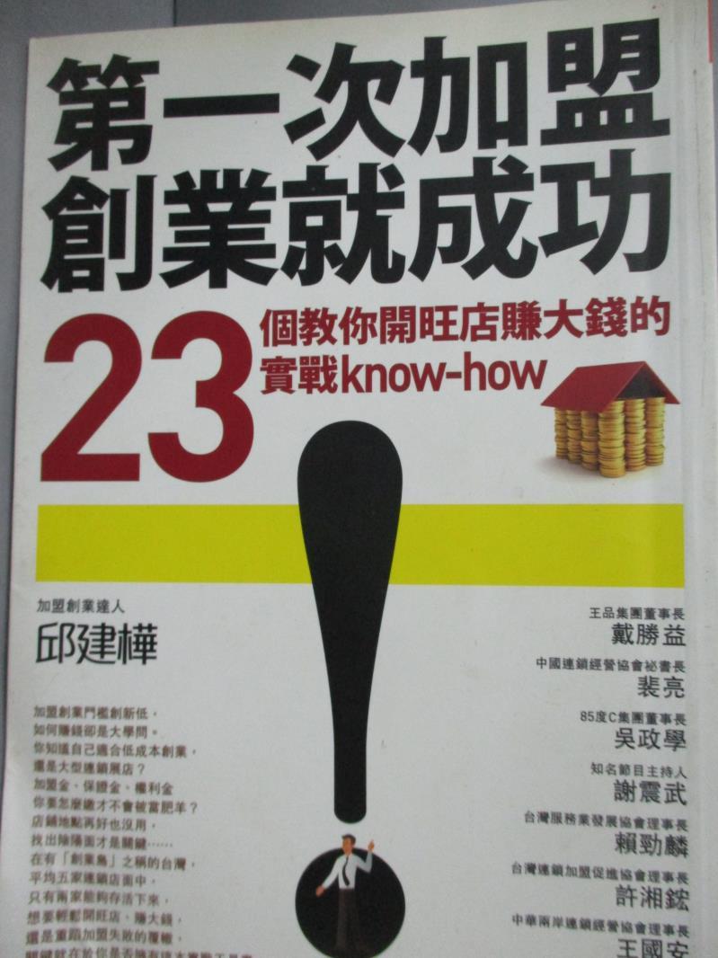 ~書寶 書T1/投資_LLG~第一次加盟創業就成功_邱建華