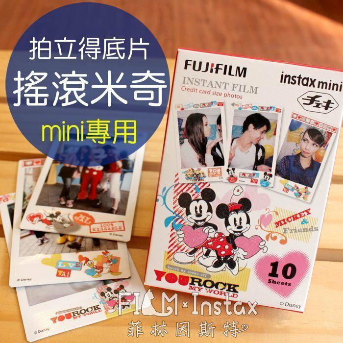 送保護套【 搖滾 新米奇米妮 底片 】迪士尼 Fujifilm 富士 mini專用 拍立得底片 單卷10張 菲林因斯特 1