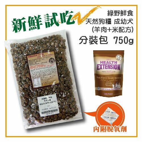 【新鮮試吃】綠野鮮食 天然狗糧 成幼犬(羊肉+米配方-大顆粒)-分裝包750g-2包特價260元【第二包半價優惠】>可超取(Z10509033)
