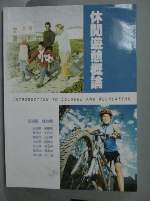 ~書寶 書T8/大學商學_YDH~休閒遊憩概論_巫昌陽