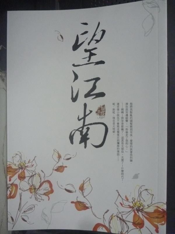 【書寶二手書T1/一般小說_IHO】望江南_蝴蝶