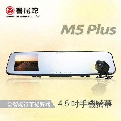 送32G卡+3孔『 響尾蛇 M5 Plus 前後雙鏡頭 』防眩光後視鏡+後照鏡行車記錄器/倒車顯影/1080P/150度/大光圈